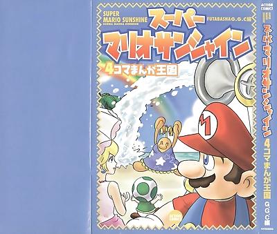 Super Mario Sunshine 4koma..
