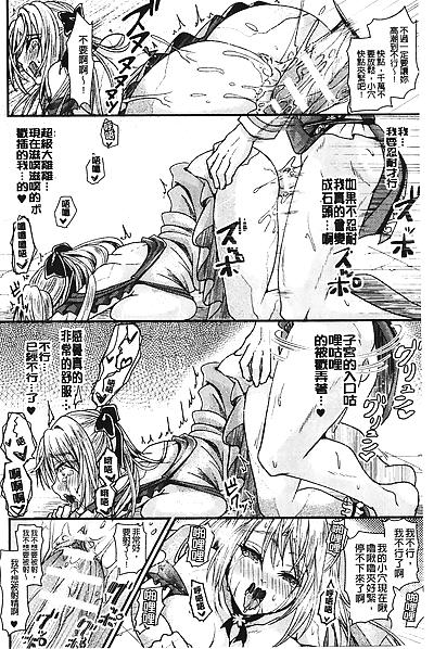 Boku no Mesubuta-chan..