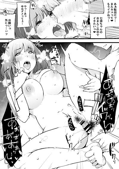 Boku no Kanojo wa..