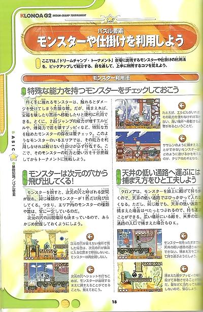 Klonoa 2 - Dream Champ..