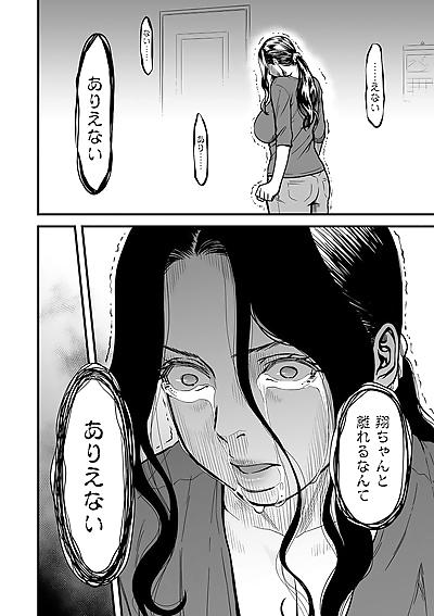 Boku no Kaa-san wa AV Joyuu. 4