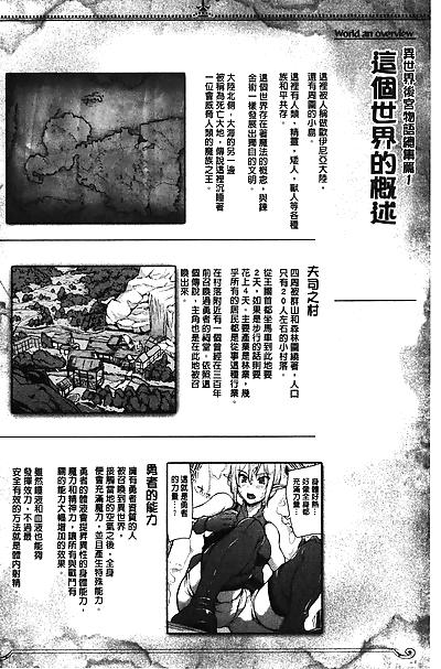 Isekai Harem Monogatari Soushuuhen 1 - part 3