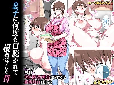 Circle Spice Musuko ni Nando mo Kudokarete Konmake Shita Haha Chinese 新桥月白日语社 Ongoing